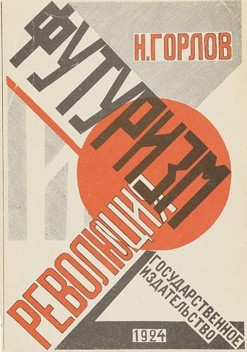 Première de couverture de Футуризм и революция : поэзия футуристов/Futurizm i revolûciâ : poèziâ, 1924