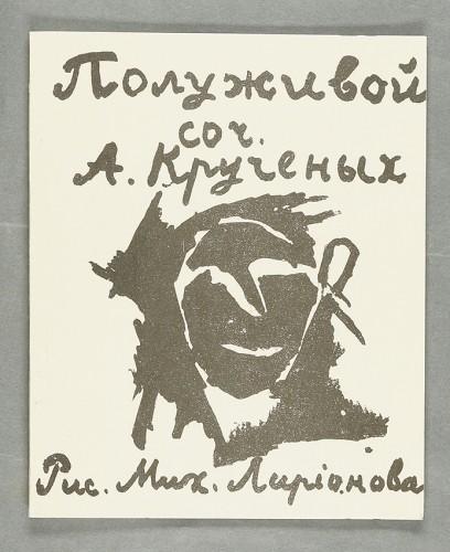 Première de couverture du livre d'Alexeï Kroutchonykh