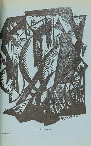 Dessin d'Olga Rozanova