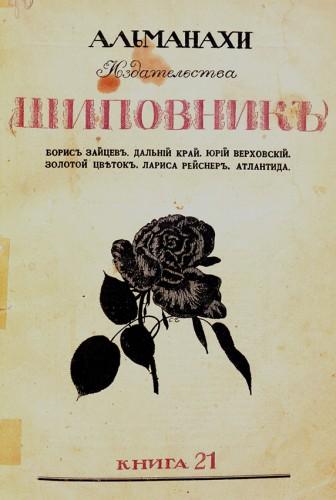 Couverture de l'Almanach des éditions Шиповник / Šipovnik, livre 21 publié en 1913