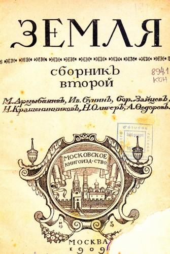 Сouverture du recueil Земля / Zemlâ, recueil n°2 publié en 1909