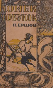 … aux aventures du héros du conte du petit cheval bossu